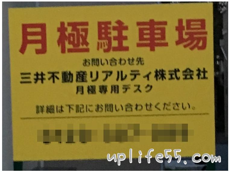 東京の月極駐車場の効率の良い探し方