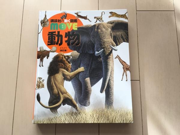 小二の子供に買ったおすすめ図鑑・MOVE図鑑