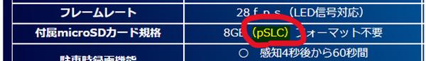 ドラレコのSDカードはpSLC方式に対応したものにしよう