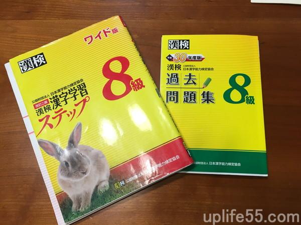 小2の娘が漢検8級を受験。ほぼ満点で合格した勉強法やおすすめテキストとは?