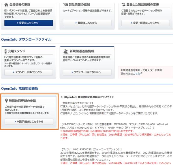 【写真で分かる】ダイヤトーン無償地図更新③~更新実作業の手順とは?~