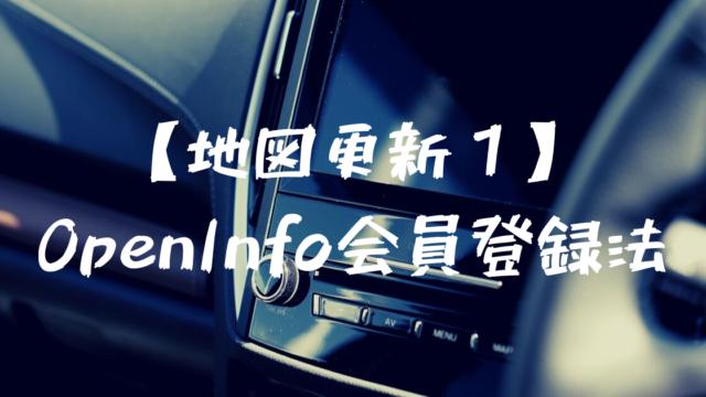 【写真で分かる】ダイヤトーン無償地図更新①~OpenInfo登録全手順とは?~