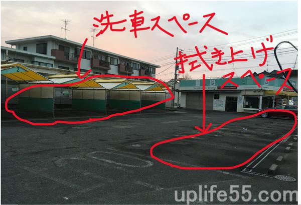 【写真で分かる】初心者向けのコイン洗車場の利用方法・マナー・利用料金は?