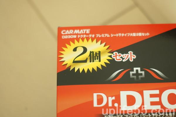 子供が新車の匂いを嫌がっているので、最強の消臭剤「ドクターデオ」使ってみた!