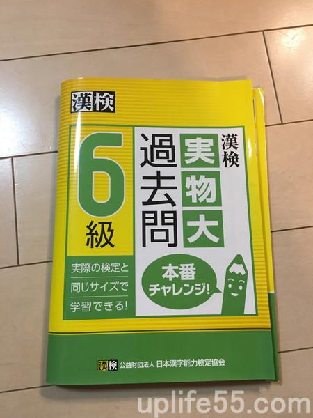小4で漢検6級に合格する方法はコレ!勉強法とおすすめテキストとは?