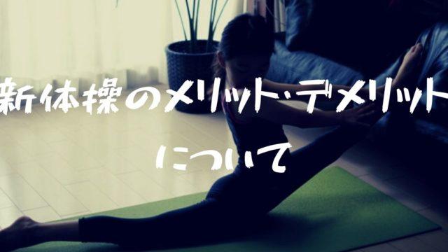 【新体操】幼児期から4年やって分かった3つのメリットとデメリット1つはコレ!