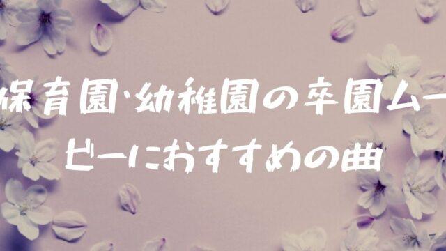 【実際使ってみた結論】卒園ムービーやスケッチブックリレーのおすすめ曲7選はコレ!