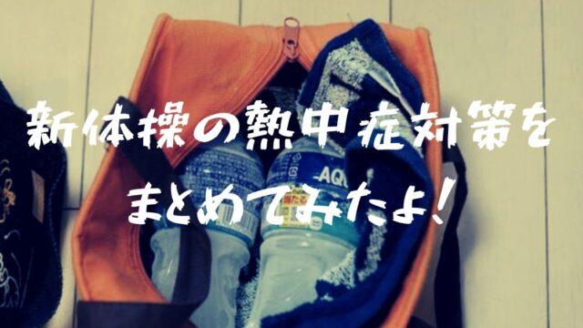 【超厳選】屋内スポーツとあなどるなかれ!新体操の熱中症対策 5選はコレ!