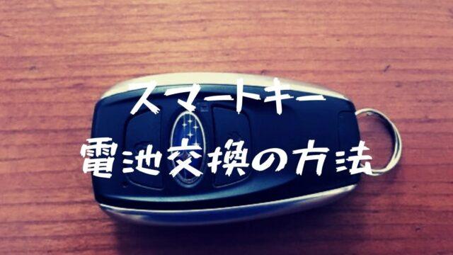 【写真で分かる】スバル車 スマートキーのボタン電池の交換方法は?