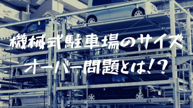 マンションの機械式駐車場のサイズを少しでもオーバーしたら駐車NGな理由