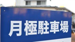 東京に住んでいる人必見!穴場の月極駐車場を効率よく見つける方法ならコレ!