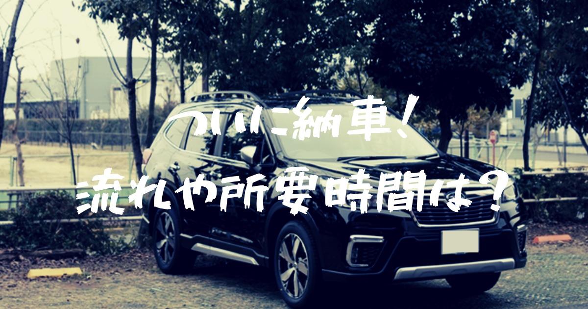 【実録】新型フォレスター納車レポ!納車ってどれ位時間かかるの?流れは?