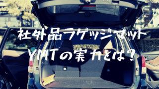 フォレスター|社外品「YMT」ラバー製ラゲッジマットの購入レビュー