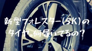 新型フォレスターSK系 純正タイヤの型番、サイズ、スペアタイヤは?