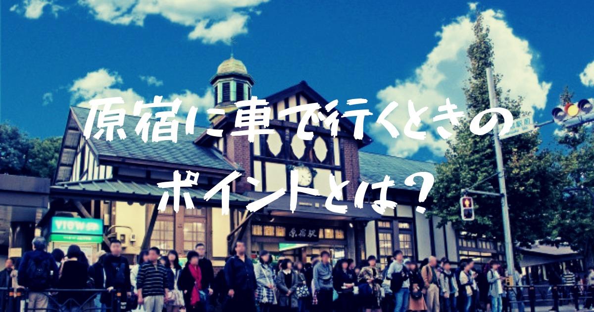 【初心者集え】原宿・明治神宮に車で行ってきたメモ(渋滞は?おすすめ駐車場は?)