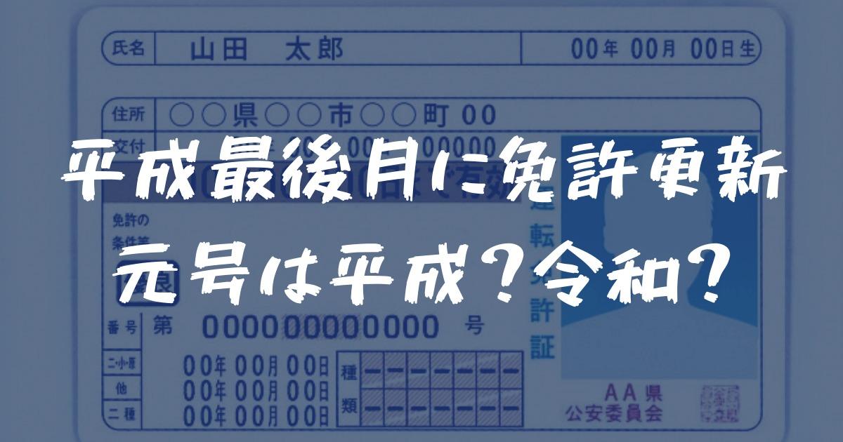 平成最後の4月に免許更新!交付日や有効期限の元号は一足早く「令和」なの?