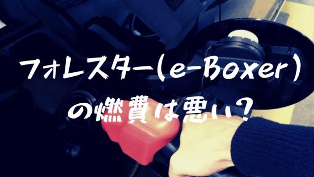 新型フォレスター(e-Boxer)の実燃費は悪い?チョイ乗りは?街乗りは?