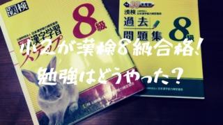 小学2年生の娘が漢検8級を受験。ほぼ満点で合格した勉強法とは?