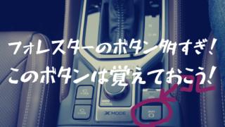 利用シーン別だから分かる!よく使う新型フォレスターのボタン・スイッチはコレ!