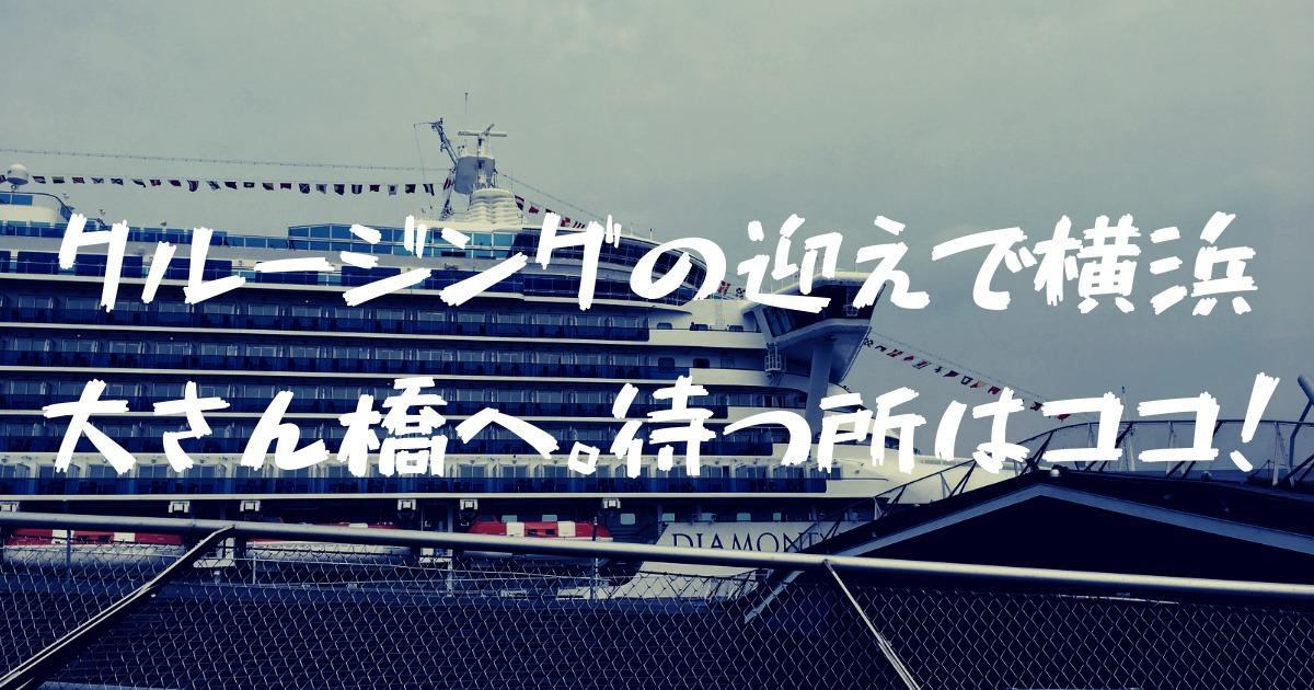 ダイヤモンドプリンセスの迎えで大さん橋駐車場へ!どこで待つ?東京駅へのルートは?