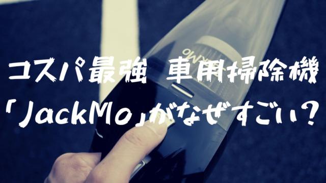 【おすすめ車用掃除機】ダイソン高いのでJackMo買ってみたら安くて良いわ!