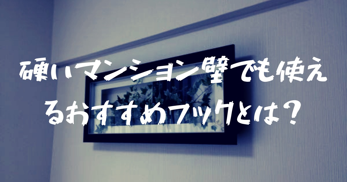 女性必見!分譲マンションのコンクリート壁に絵・額縁・時計・鏡を簡単に掛ける方法