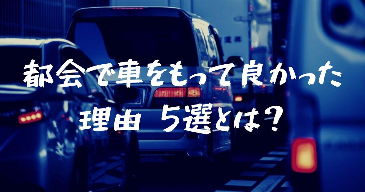 やっぱ車は便利!東京(都会)子育て生活でマイカーを所有して良かった点5選とは!?