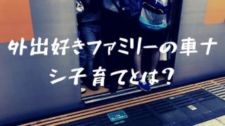 東京で車なし子育てはこんな感じでした!乗り切るためのおすすめグッズはコレ!