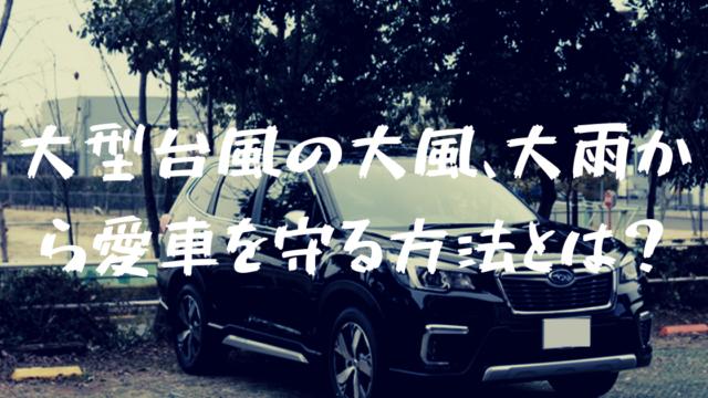 【決定版】台風19号から学んだ強風・大雨から愛車を守る方法をまとめてみた!