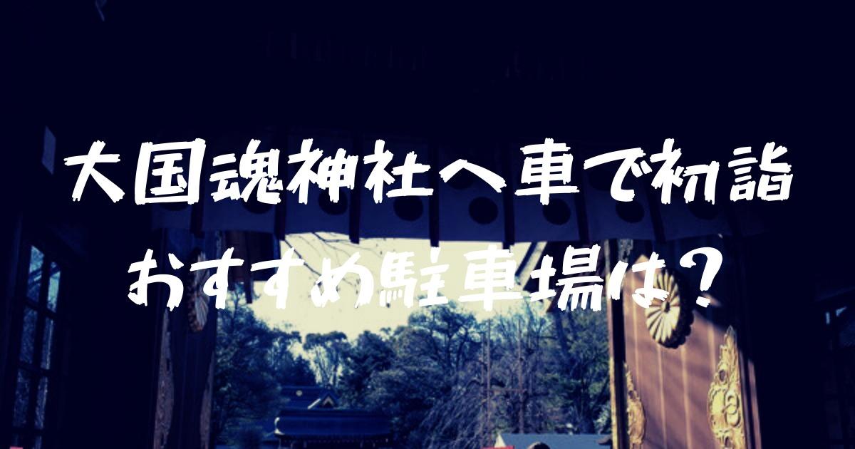 大國魂神社へ車で初詣!安くて大型車も停められる市営駐車場がおすすめ!