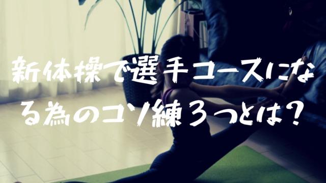 【父書く】娘が小4で新体操の選手コースに!家でやっていた3つのコソ練とは?