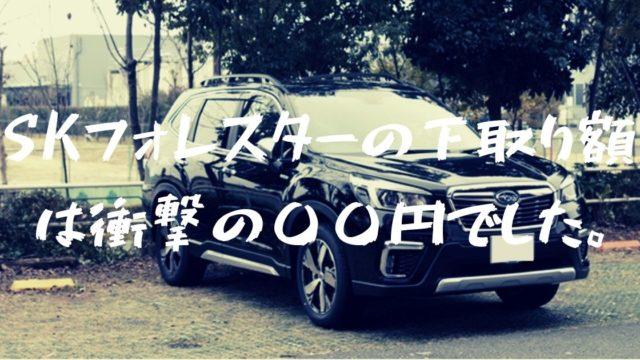 【衝撃】SKフォレスター1万Kmの下取り額はいくら?結果は〇〇円でした!