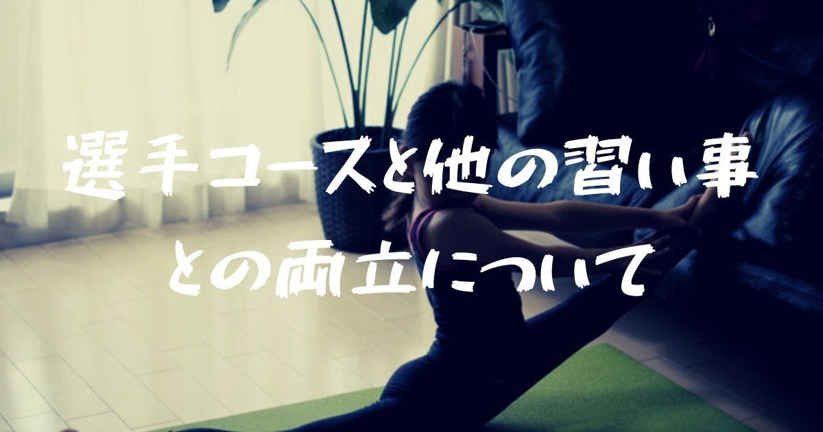 【新体操】選手コースと他の習い事との両立は可能なのか?周りとウチの子について。