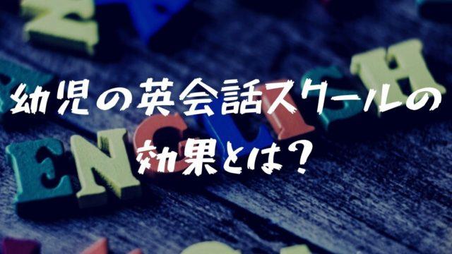 【英会話】幼児には英会話は意味なし?5歳から通って小学生になった娘の様子とは?