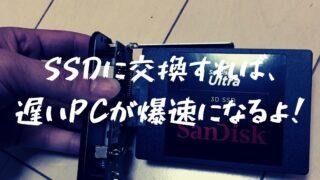 【備忘録】LAVIE NS750のHDDからSSDへの交換方法と注意点はコレ!