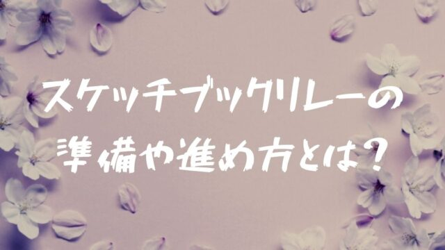 【絶対成功】卒園式でスケッチブックリレーやりたい!段取りや準備の流れはコレ!