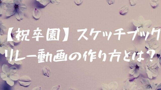 【涙腺崩壊】卒園・謝恩会で上映するスケッチブックリレーの作り方はコレ!